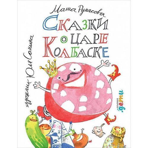 Купить Сказки о царе Колбаске, Художественная литература
