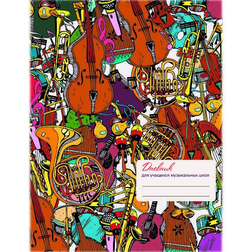 Дневник для музыкальной школы дневник для музыкальной школы эксмо 48 листов дизайн 3 твердая обложка