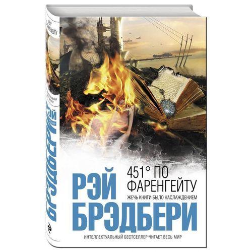 451' по Фаренгейту электрический котел эван комфорт warmos м 18 380в