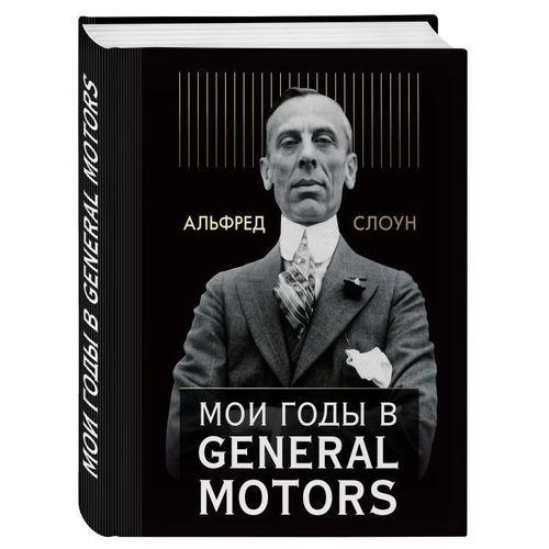 Мои годы в General Motors мои годы в general motors