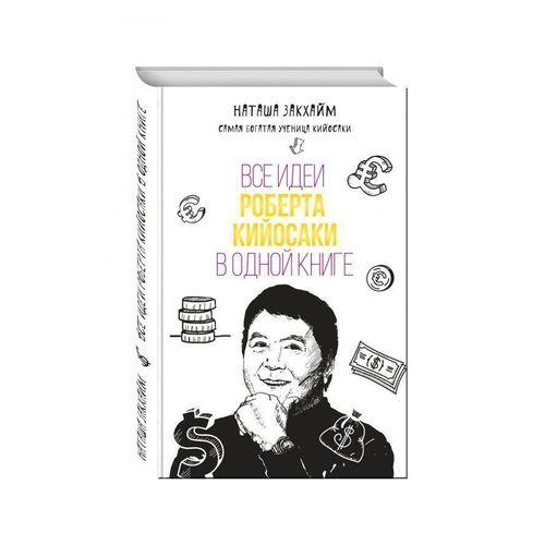 Все идеи Роберта Кийосаки в одной книге цены