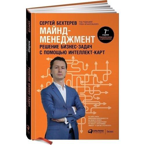 Майнд-менеджмент: решение бизнес-задач с помощью интеллект-карт цены онлайн