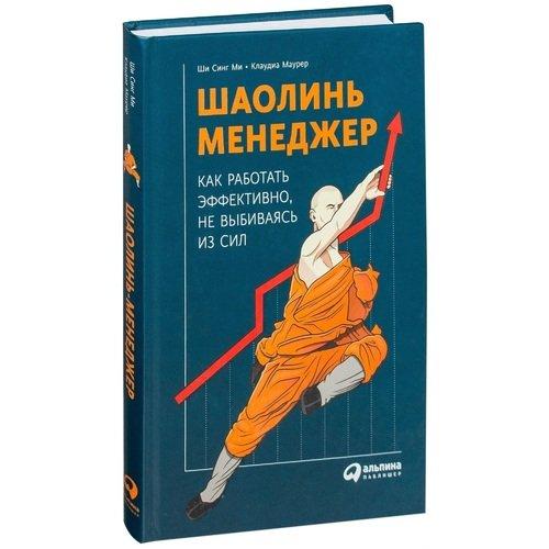 Шаолинь-менеджер: Как работать эффективно, не выбиваясь из сил шоу монахов шаолинь