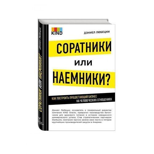 Соратники или наемники? Как построить процветающий бизнес на человеческих отношениях, ISBN 9785699836512 , 978-5-6998-3651-2, 978-5-699-83651-2, 978-5-69-983651-2 - купить со скидкой