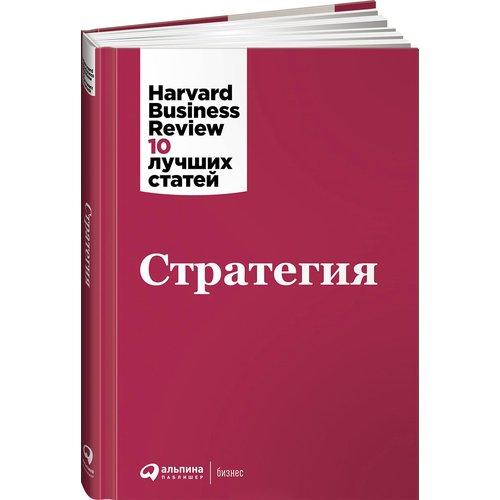 Стратегия harvard business review hbr инновационный менеджмент