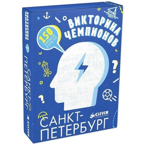 Викторина чемпионов. Санкт-Петербург