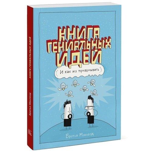 Книга гениальных идей. И как их придумывать блокнот для гениальных идей