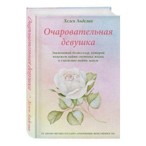 Очаровательная девушка книга очарование женственности