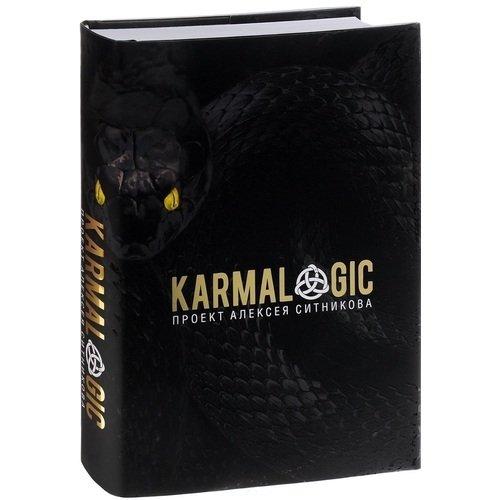 KARMALOGIC ситников а karmalogic проект алексея ситникова