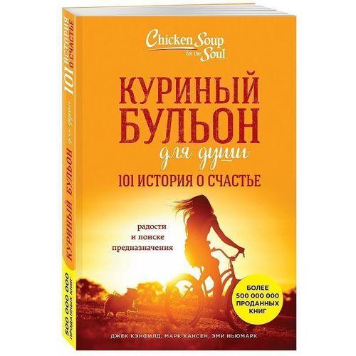 Куриный бульон для души: 101 история о счастье книга куриный бульон для души