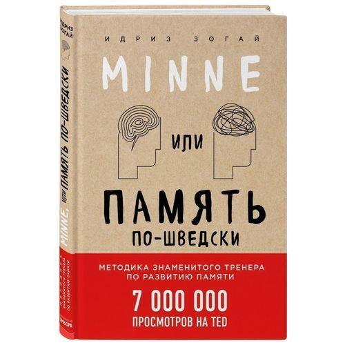 Minne, или Память по-шведски телефон 70550 чей номер