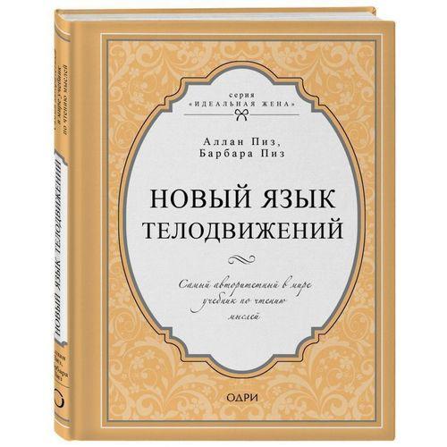 Новый язык телодвижений. Самый авторитетный в мире учебник по чтению мыслей язык телодвижений для менеджеров