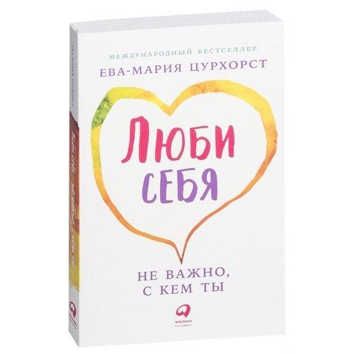 Люби себя - не важно, с кем ты цурхорст е м люби себя не важно с кем ты