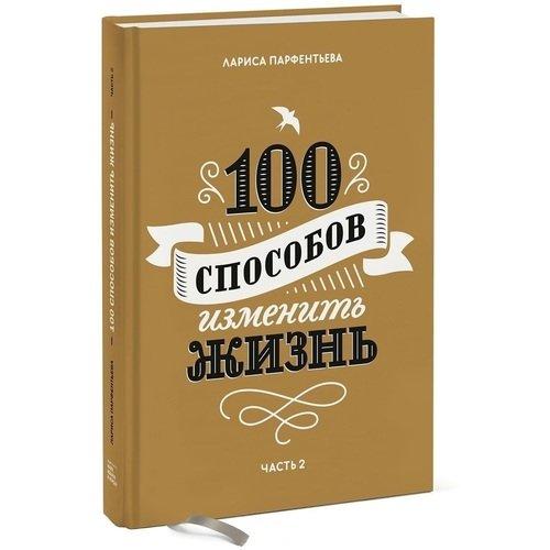 100 способов изменить жизнь. Часть вторая 100 способов изменить жизнь часть вторая