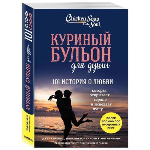 Куриный бульон для души. 101 история о любви книга куриный бульон для души