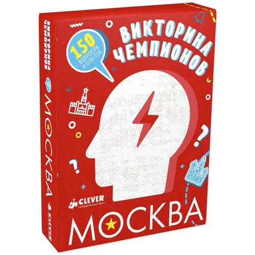 Викторина чемпионов Москва активити викторина вопросы и ответы о россии