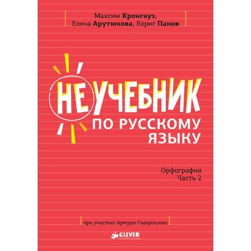 Неучебник. Неучебник по русскому языку. Орфография. Часть 2