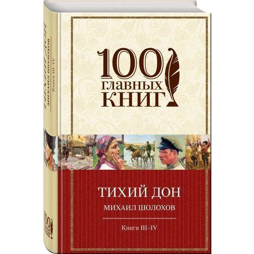 Тихий Дон. Книги III-IV цена