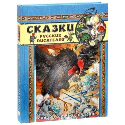 Купить Сказки, сказки, сказки..., Художественная литература