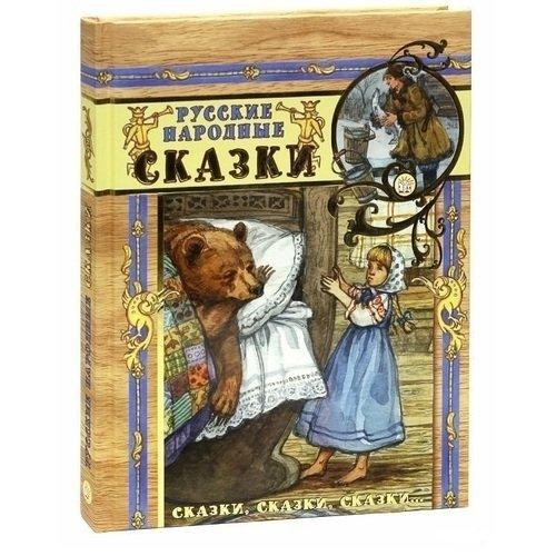 Купить Русские народные сказки, Художественная литература
