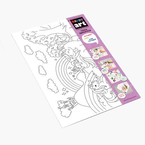 Коврик-раскраска многоразовый Страна единорогов happyart многоразовый коврик раскраска happyart страна единорогов