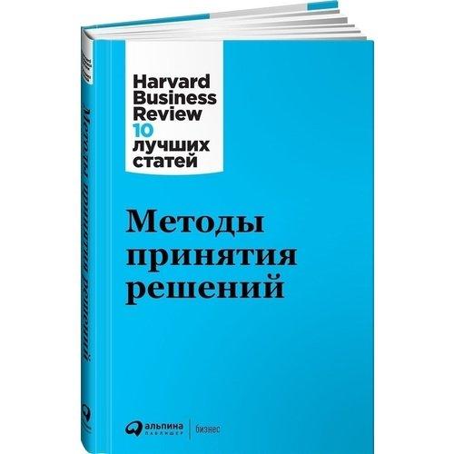 Методы принятия решений harvard business review hbr инновационный менеджмент