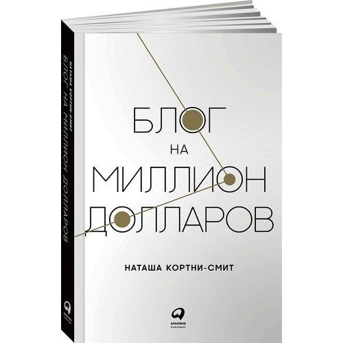 Блог на миллион долларов цена в Москве и Питере