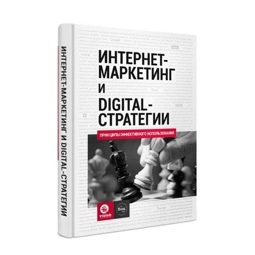 Интернет-маркетинг и digital-стратегии. Принципы эффективного использования райт дж блог маркетинг новый революционный путь увеличения продаж…