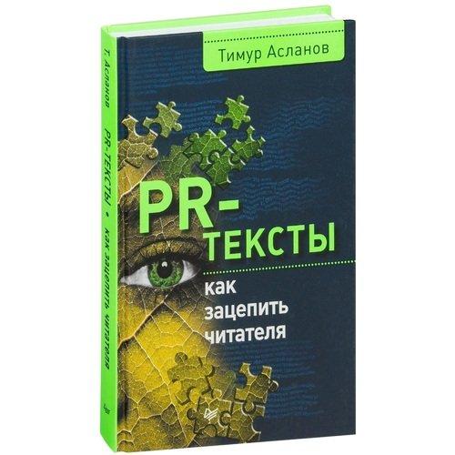 PR-тексты. Как зацепить читателя асланов тимур анатольевич pr тексты как зацепить читателя