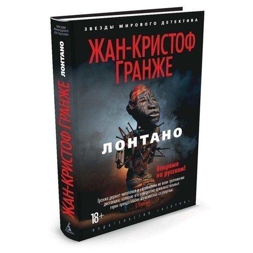 Лонтано гранже жан кристоф империя волков роман