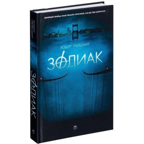 Зодиак, ISBN 9785521001712 , 978-5-5210-0171-2, 978-5-521-00171-2, 978-5-52-100171-2 - купить со скидкой