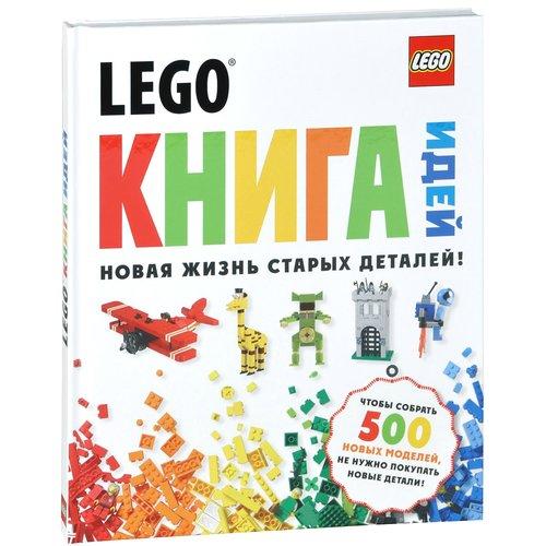 LEGO. Книга идей детское лего sluban airbus lego b0366