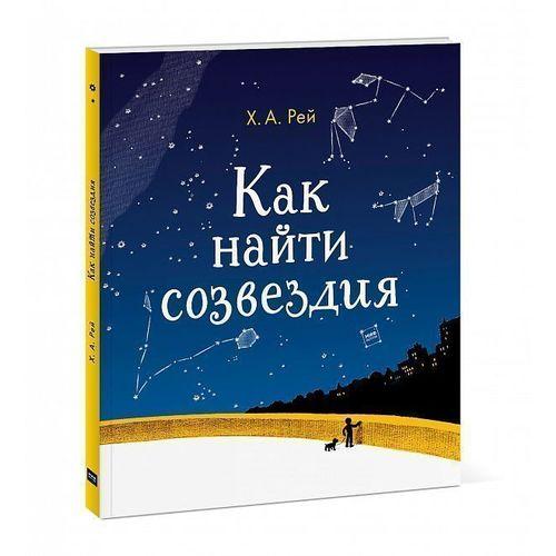 Как найти созвездия книги центрполиграф дом в небе