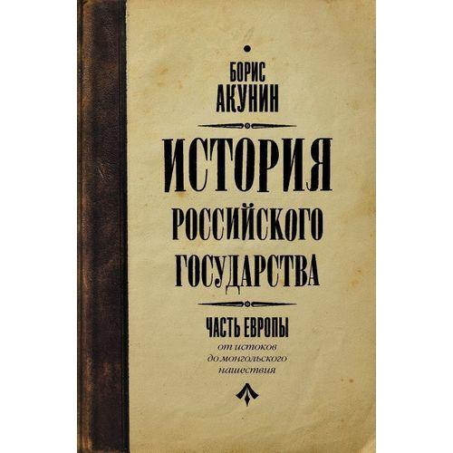 Борис Акунин. История Российского государства. От истоков до монгольского нашествия. Часть Европы