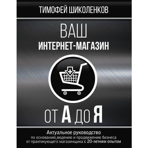 Ваш интернет-магазин от А до Я интернет магазин книг в томске