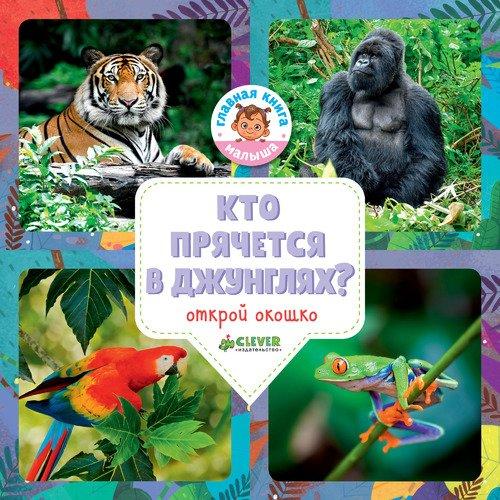 Кто прячется в джунглях? обучающая книга азбукварик кто прячется в джунглях 9785402003545