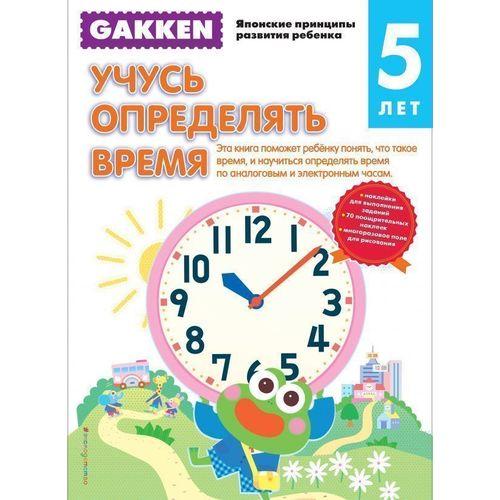 Gakken. 5+ Учусь определять время