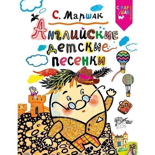Купить Английские детские песенки, Познавательная литература