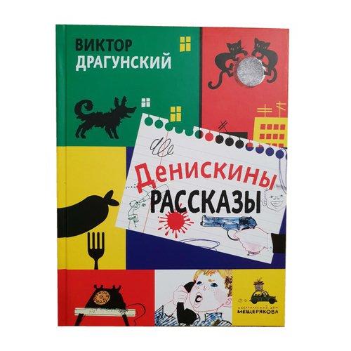 Денискины рассказы екатерина мурашова всемы родом издетства
