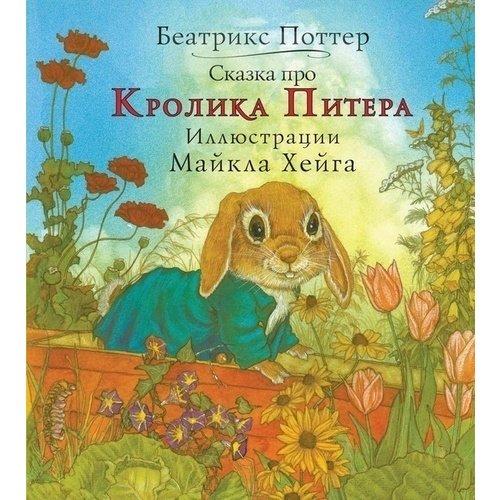 Купить Сказка про кролика Питера, Художественная литература