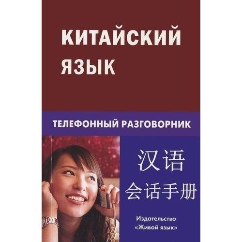 Китайский язык. Телефонный разговорник соколова е французский язык телефонный разговорник