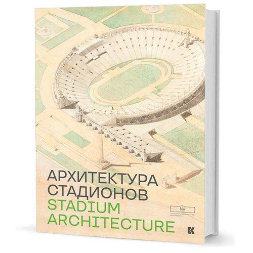 Архитектура стадиона архитектура