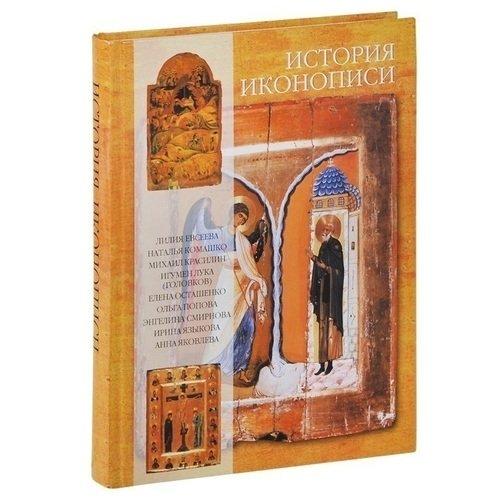 История иконописи иконы