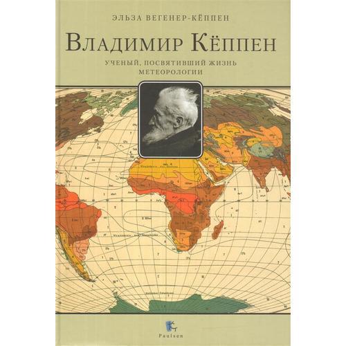 Владимир Кёппен. Ученый, посвятивший жизнь метеорологии
