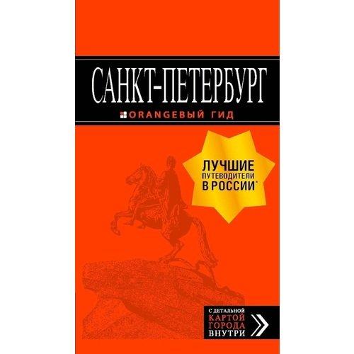 Санкт-Петербург: путеводитель + карта