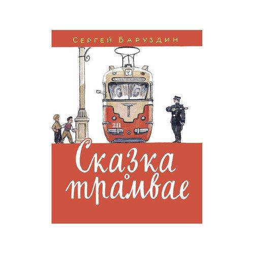Купить Сказка о трамвае, Художественная литература