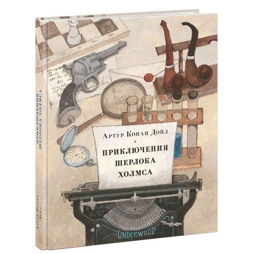 Приключения Шерлока Холмса дойл а самые знаменитые расследования шерлока холмса