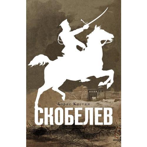 Скобелев славин с слава русского оружия
