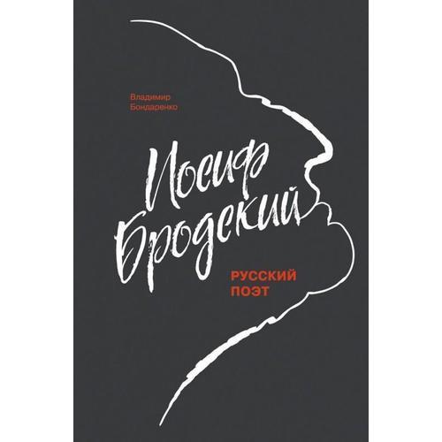 Иосиф Бродский. Русский поэт