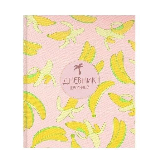 """Дневник школьный для старших классов """"Banana"""""""